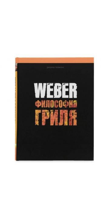 Weber Книга Готовим на гриле
