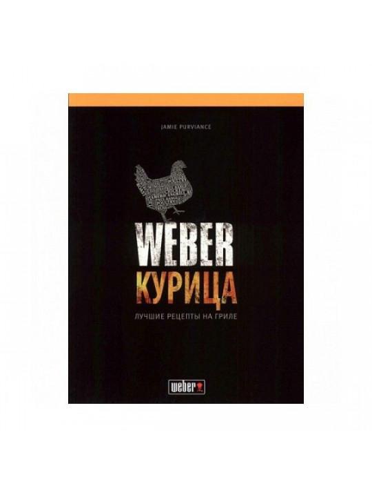 Weber Книга Weber Курица