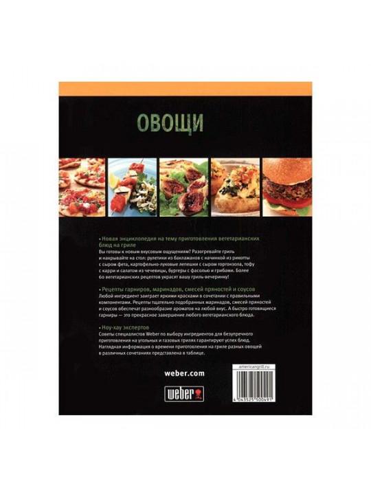 Weber Книга Weber Овощи