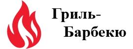 Гриль-Барбекю